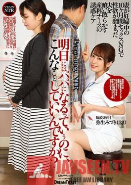 DKD-003 You Said You'll Become A Dad Tomorrow, Are You Sure You Should Be Doing This? Mizuki Yayoi