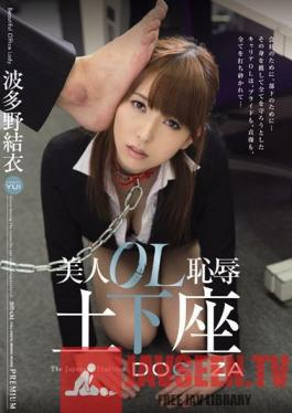 PGD-796 Hot Office Girl Humiliated On Her Knees Yui Hatano