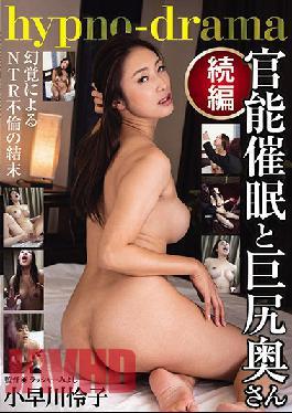 SRMC-028 Sensual Approach Of A Big Butted Wife Reiko Kobayakawa