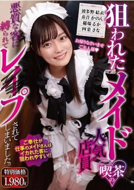 MBM-263 A Maid In Peril The Popular Girl At The Cafe She Was Tied Up By An Evil Customer And Fucked To Oblivion