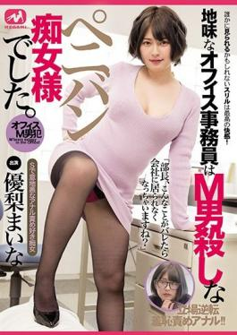 MGMQ-065 The Plain-Looking Woman At The Office Was Actually A Strap-on Slut Devouring Submissive Guys. Maina Yuri
