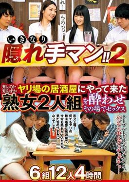 MCSR-425 Sudden Surreptitious Finger-Banging! 2 - Knowingly Or Not, Two MILFs Go To A Pick-Up Bar For Liquor And Ended Up Getting Fucked 6 Pairs, 12 Mature Girls, 4 Hours