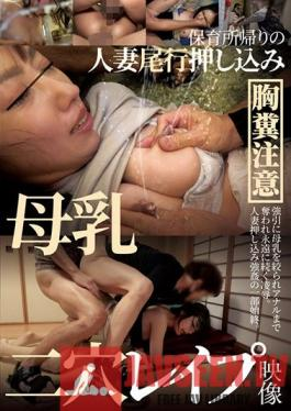 AOZ-295Z Ravished In Both Holes - Married Woman With Breast Milk Followed And Made To Fuck