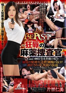 DBER-097 BeAST - Wild Narcotics Investigation Squad - Case 003: The Case Of Kaori Domoto - Corrupted By S&M! No Good Thugs Strip Away This Tough Girl's Facade Hitomi Katase
