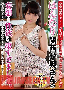 MACB-011 Hanri Kansai Dialect's Delusion And Libido Were Too Amazing. Aoi Kururugi