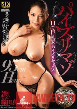 BBTU-002 Titty Fuck With A Masochist H-cup married Woman: Titty Fuck Sex Mako Oda
