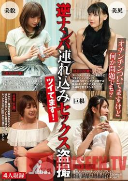 HYBR-009 I Got Hit With Some Reverse Pick Up Action And Taken Home For A Peeping Good Time, But Do You Have Any Issues With That? Komachi (27 Years Old) Haru (22 Years Old) Saki (31 Years Old) Serina (25 Years Old)