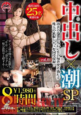 BAK-053 Creampie X Tide SP 8 Hours Vol.01