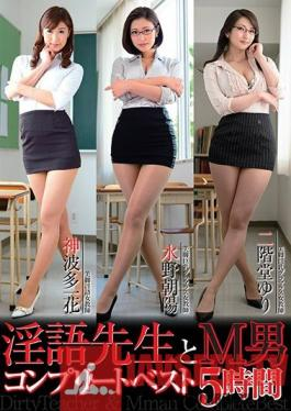 DMOW-215 Dirty Talk Teacher And Male Subs - Complete BEST Collection 5 Hours Ichika Kamihata Asahi Mizuno Yuri Nikaido
