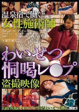 SCR-262 Peeping Video: A Female Worker At A Hot Springs Inn's Obscene Video