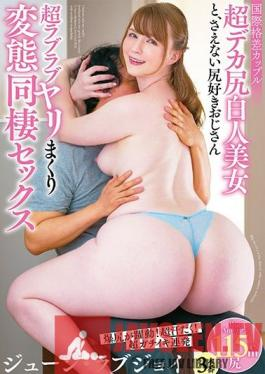 MEAT-028 An Internationally Disparate Couple A Beautiful White Lady With A Super Big Ass, And An Ass-Loving Old Man Loser They May Not Be A Good Match, But They're Super Lovey-Dovey And Have Sex On The Brain As They Live Together In A Perverted Sex-Filled Life Together June Lovejoy