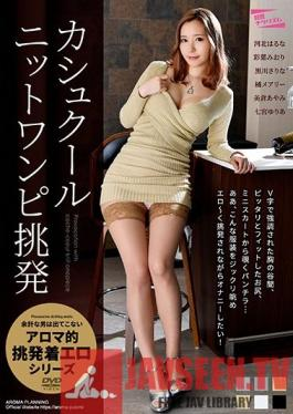 PARM-165 Casual Knit One-piece Dress Provocation