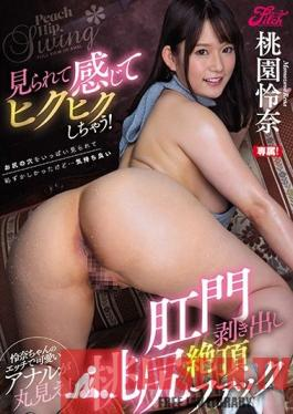 JUFE-256 I Get So Excited When You Look At Me! Climax Fuck With Her Bare, Peach-colored Butt Sticking Out - Reina Taozono