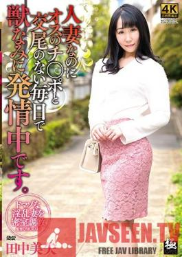 ZEAA-58 Becoming A Married Woman Hasn't Quenched Her Lust For Dick One Bit - Cock-Crazed Carnal Nympho. Miya Tanaka
