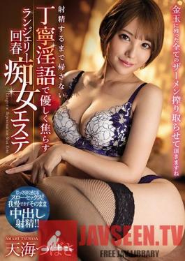 IPX-615 Polite Dirty Talk - Massage Parlor Slut Sweetly Teases You With Her Lingerie - You Can't Leave Until You Cum Tsubasa Amami