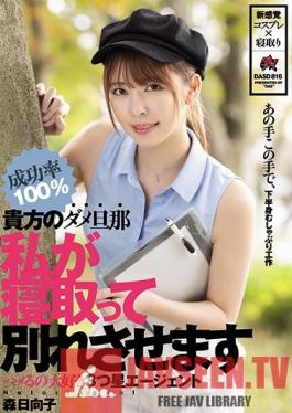 DASD-816 I'll Cheat With Your No-Good Husband So You Can Divorce Him - 3-Star Agent Slut Hinako Mori