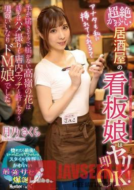 ROYD-043 This Super Orgasmic And Cute Star Of An Izakaya Bar Will Instantly Agree To Fuck! She's An Unattainable Flower Who Looks Gettable, But Maybe She Isn't, But It Turns Out That She's An Obedient Maso Bitch Who Will Let Men Film Her In POV Fuck Videos Inside The Bar. Sakura Tsukino
