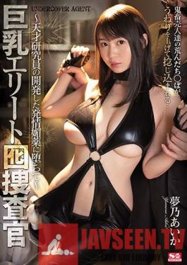 SSNI-990 Busty Undercover Investigator Corrupted By A Lab-Grown Aphrodisiac Aika Yumeno