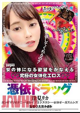OMHD-004 Erotic Possession - Your Wish For A Woman's Body Has Come True Rika Aimi