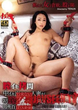 DDOB-088 Extreme Vaginal Orgasms - Married Woman Who's Never Had One Before Screams And Squirts! Yuri Tadokoro