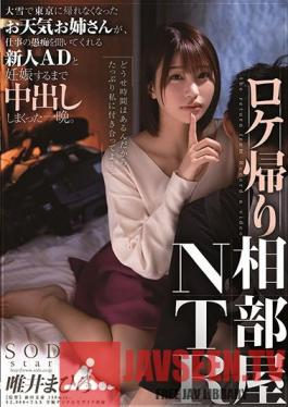 STARS-329 Location Return Shared Room Ntr The Weather Girl Who Couldn'T Return To Tokyo Due To Heavy Snow, Had A Vaginal Cum Shot Until She Got Pregnant With A Newcomer Ad Who Heard The Complaints Of Work. Mahiro Tadai