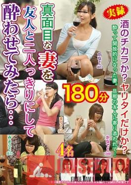FUFU-197  Is It The Power Of Sake? Is It Just Spear Tie? If You Try To Get A Serious Wife Alone With A Friend And Get Drunk ... 180 Minutes