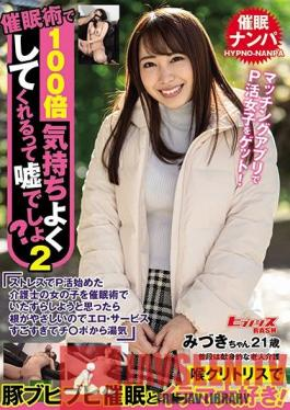 SRMC-029  It'S A Lie That The Event Will Make You Feel 100 Times More Comfortable! 2 Mizuki Yayoi