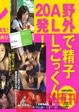SDTH-002  20 Sperm All Cum Swallowing Outdoors! Seriously Pretending To Be A Smiling Amateur Drinking Mazovic Amateur Again. Setagaya, Tokyo ??? Shopping Street Real Estate Business 2Nd Year Cum Swallowing Yuki Mishima (Pseudonym, 23 Years Old) Appeared Crisply Between Work (Second Time)