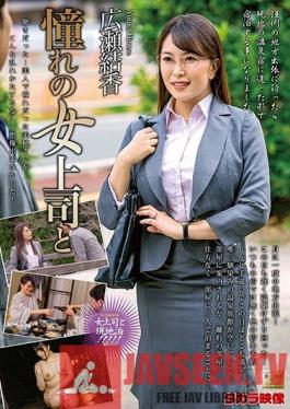 MOND-210 With My Female Boss Who I Adore - Yuuka Hirose