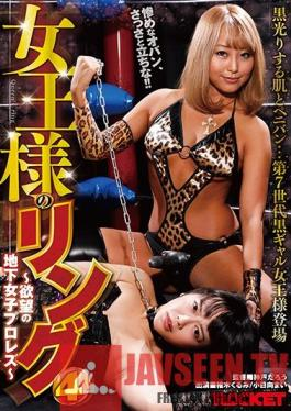 RCTD-384 Queen's Ring 4 ~ Lusty Underground Pro Wrestling Lesbians ~