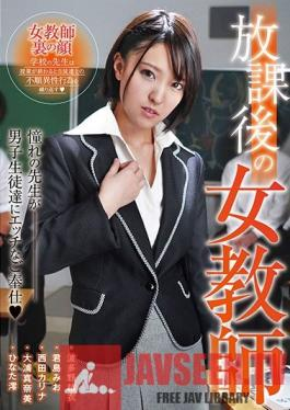 KUM-014 After School Female Teachers