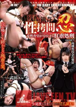 DBER-101 Cruel And Unusual Shame Shinobu The Female Detective Tearfully Submits To Anal Probing Episode-1 Elena Takajo