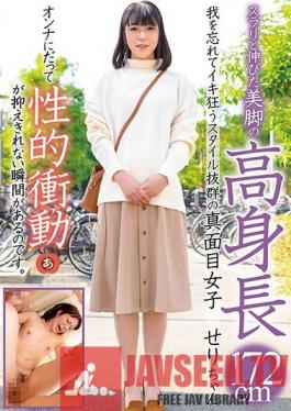 ANZD-068 172cm Tall Stylish Serious Girl With Long Beautiful Legs Goes Cum-Crazy To The Point Of Forgetting Herself - Seri-chan