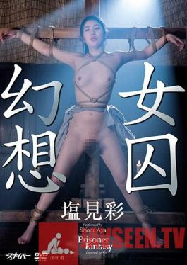 SMSD-022 Female Prisoner Illusion Aya Shiomi