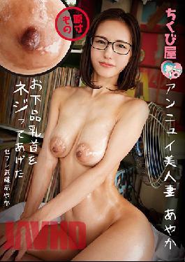 HR-005 Nipple Paradise Playing With Bored And Beautiful Married Woman Ayaka's Dirty Nipples Ayaka Muto