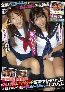 KNAM-035  Complete Raw 3P @ Hikari & Shizuku # Love Hotel Creampie 3P Enko Stupid Bitchro ? Big Breasts Hikaritan X Neat And Clean Shy Bitch Shizukutan