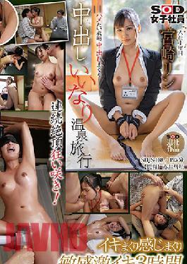 SDJS-108  Creampie Compliant Hot Spring Trip Rin Miyazaki Sod Female Employee