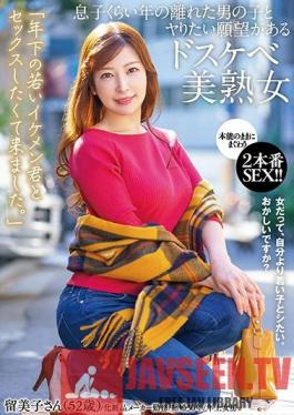 GOJU-180  I Wanted To Have Sex With A Younger Handsome Guy. A Lewd Beautiful Mature Woman Who Has A Desire To Have Sex With A Boy Who Is As Old As His Son