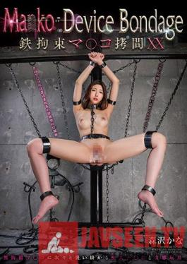 GVH-202 Ma*ko Device Bondage XX Tied Up And Shamed P**sies Kana Morisawa