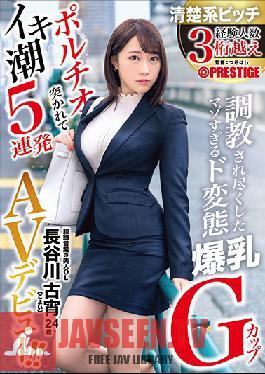 DIC-084 Too Masochistic Big Breasts G Cup Porcio Poke And Iki Tide 5 Barrage Hasegawa Koyoi AV Debut Hasegawa Koyoi