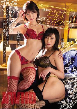 BBAN-315 Hana Kanno And Renai Aoi's No-cut Lesbian Series Live
