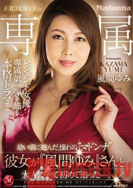 "JUL-488 This Legendary Actress Is Starring In A Serious Drama, No.1 In An Exclusive Series!! When We Were Young, I Used To Play With Her, But Now That She's All Grown Up, I Realized, For The First Time, That She Was My Favorite ""Madonna,"" Yumi Kazama ..."