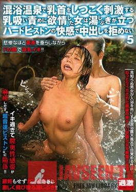 NHDTB-503 This Woman Was At The Coed Bath, And Started To Get Hot And Horny When A Man Would Relentlessly Suck And Slurp On Her Nipples, So She Was Unable To Refuse Him The Pleasure Of Creampie Sex, And They Splashed And Splattered Hot Water All Over The Place As He Pumped Her Pussy Hard 5
