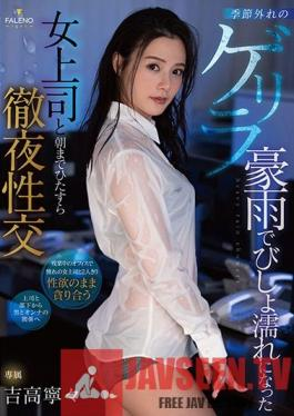 FSDSS-185 All Night Sex After Getting Caught In The Rain With My Female Coworker Nene Yoshitaka