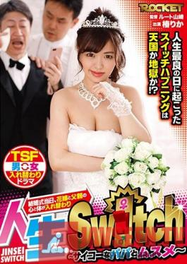 RCTD-388 Life Switch ~ Ultimate Step Father And Step Daughter Couple ~ Rika Tsubaki