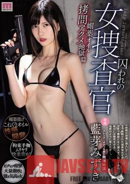 MIDE-890 The Captured Female Detective Aphrodisiac Oil Orgasmic Hell Mizuki Aiga