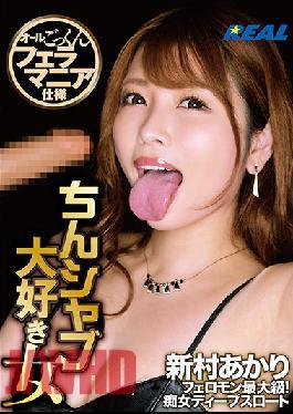 XRW-987 A Woman Who Loves Licking Dicks - Akari Niimura