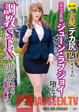 CESD-984 June Lovejoy Is A Blonde English Teacher With A Big 120cm Ass Who Gets Defiled With Breaking In Training Sex