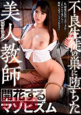 GVH-208 A Beautiful Teacher Entering A Nest Of No-good S*****ts - Miyabi Midorikawa