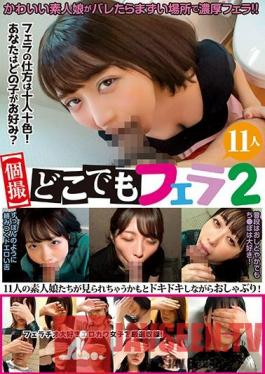 KAGN-003 (A Private Video Session) A Blowjob, Anytime, Anywhere 2 11 Ladies